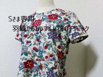 Sさま専用、羽織からカラフルな花のチュニックの画像