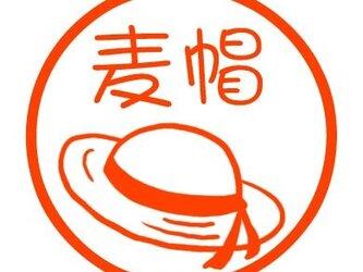 麦わら帽子 印鑑の画像