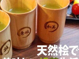 敬老の日 ギフト 名入れ 湯呑みカップ【ふで印】木製 ひのき 緑茶の画像