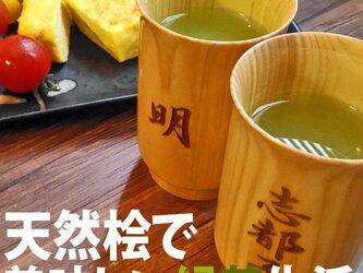 敬老の日 ギフト 名入れ 湯呑みカップ【お名前加工/縦向き】木製 ひのき 緑茶 コップ 還暦祝い 退職祝い 父の日の画像