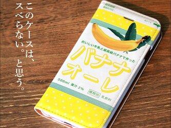 iphone12 ケース 手帳 バナナの画像