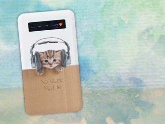 【モバイルバッテリー】猫だってNo Music No Life for iPhone&Androidの画像