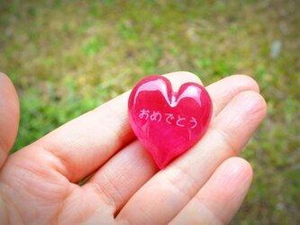 ミニ石文 『おめでとう』の画像