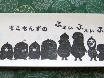 ふぇふぇシリーズ① もこもんずのふぇいふぇいふぇいの画像