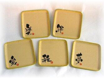 オリジナル墨文字入り「名塩紙」の銘々皿 5枚組 箱入の画像