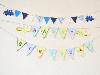 男の子用お誕生日ガーランドパーティー用2点セットの画像