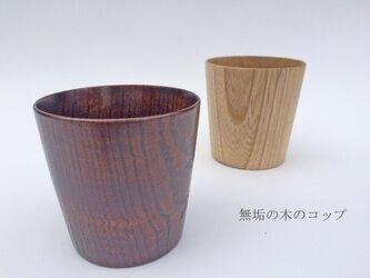 無垢の木のコップ(ストレート)の画像