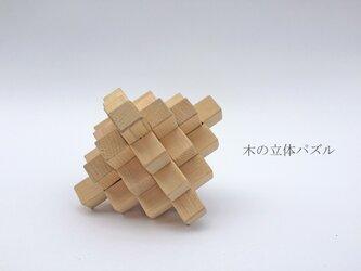 木の立体パズル(4段)の画像