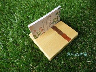 名刺・ショップカード用の木製スタンドの画像