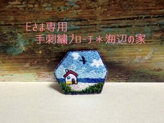 Eさま専用、手刺繍ブローチ*海辺の家の画像