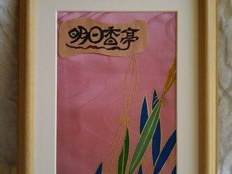 「明日香亭」さんへの贈り物の画像