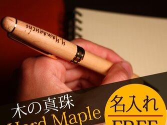 人気!ランキング入り 【名入れ無料】木製 ボールペン (ハードメープル) プレゼント 誕生日 オリジナル 名入れ 高級ペンの画像