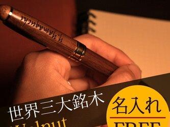人気!ランキング入り 【名入れ無料】木製 ボールペン (ウォルナット) 誕生日 還暦祝い オリジナル 名入れ 高級 ギフトの画像