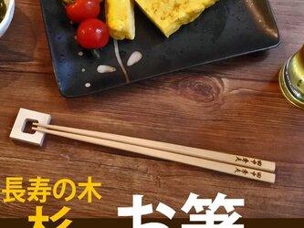 敬老の日 長寿の木 名入れお箸 (杉) 今だけ箸置きプレゼント中! 天然木 彫刻 還暦祝い 喜寿 米寿 父の日 木婚式の画像