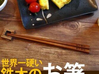 敬老の日 世界一硬い 名入れお箸 (鉄木) 今だけ箸置きプレゼント中! 天然木 彫刻 還暦祝い 喜寿 米寿 父の日の画像