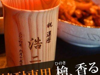 敬老の日 名入れ 焼酎 グラス 木製 ひのき 焼酎カップ 還暦祝い 退職祝いギフトの画像