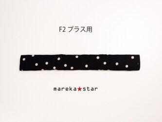 【売約済Y様】№404 combi F2プラス用 フロントガード 黒×ライトベージュドットの画像