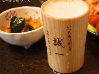 人気!還暦 喜寿 祝い 名入れ ビールグラス 木製カップ 日本酒 ひのきの画像