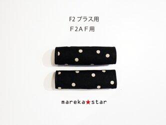 【売約済Y様】№405 combi F2プラス用 ハンドルカバー黒×ライトベージュドットの画像