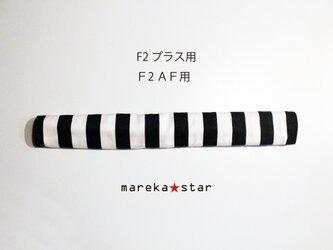【売約済S様】№406 combi F2プラス用 フロントガード 白黒ボーダーの画像
