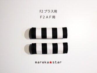 【売約済P様】№407 combi F2プラス用 ハンドルカバー 白黒ボーダーの画像