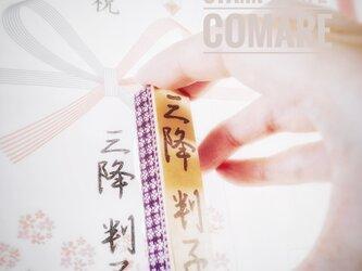 慶弔印・祝儀・のし袋*漢字<選べる2書体>お名前スタンプの画像