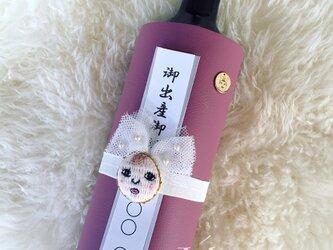 レザーと刺繍赤ちゃんの出産祝いご祝儀熨斗(ワイン用)★≪No-shi[Bebé]L-0006≫の画像