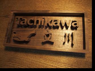 切り文字の木製表札 12cm×24cm フレームつきの画像