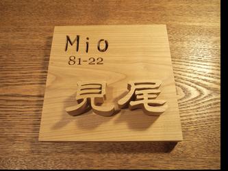切り抜きと浮き文字の木製表札 15cm正方形 メンテナンスオイルつきの画像
