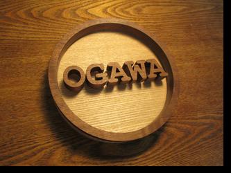 フレーム付木製表札 丸型15cm メンテナンスオイル付き の画像