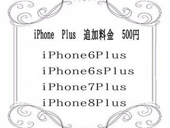 iPhone6Plus/6sPlus/7Plus/8Plus追加料金+500円の画像