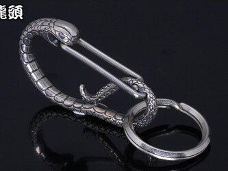 蛇カラビナの画像