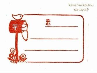 郵便ポストの住所枠の画像