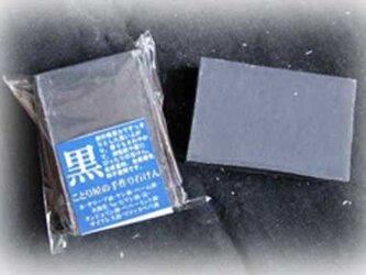 黒 - 炭の石けんの画像