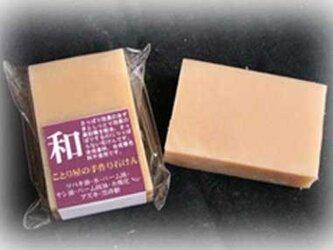 和 - あずきと黒糖の石けんの画像