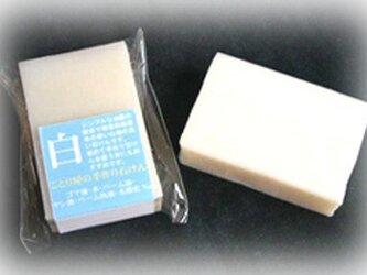 白 - 一番シンプルな石けんの画像