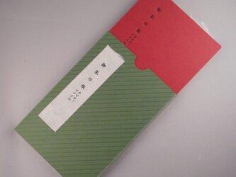 こだわり御朱印帳セット(専用ケース付)<紅/緑011>の画像