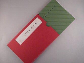 こだわり御朱印帳セット(専用ケース付)<緑/紅012>の画像