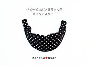 【売約済K様】№408ベビービョルンミラクルキャリアスタイ黒☆柄の画像