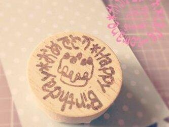 【ラッピング・カードに】消しハン*<Happy Birthday>ハンコの画像