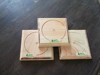 檜作りのコースターの画像