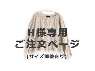 #H様専用#【ベンガラ染め】丸首・長袖トップス/緑土/メディカルガーゼ服の画像