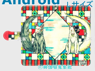 Android用( L サイズ)手帳型ケース『 黒狐と白狐の狐面 』【展示のみ】の画像