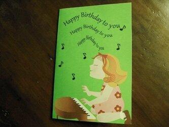 バースデーカード ピアノを弾く女の子の画像