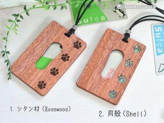 木製パスケース【足跡】マホガニーの画像