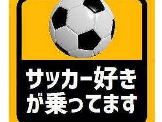 サッカー好きが乗ってます マグネットステッカーの画像