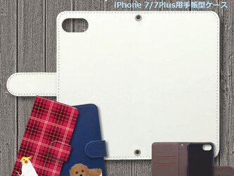iPhone 7/7Plus用ケースの画像