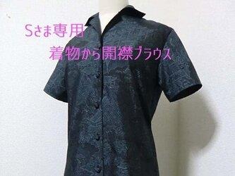 Sさま専用、着物から開襟ブラウスの画像