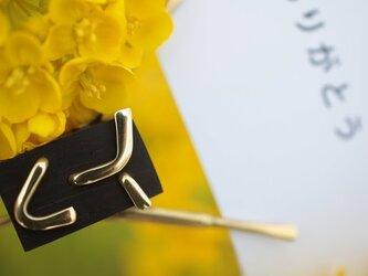 0027「黒檀+真鍮」ひとこと mokujiiの画像