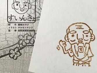 【消しゴムはんこ】すいんきょ★OK!(倉敷素隠居)の画像